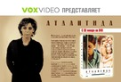 """Atlantida"" - Russian Video release poster (xs thumbnail)"