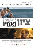 Zion and His Brother - Israeli Movie Poster (xs thumbnail)