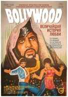 Bollywood: The Greatest Love Story Ever Told - Russian Movie Poster (xs thumbnail)