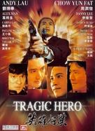 Ying hung ho hon - Hong Kong DVD cover (xs thumbnail)