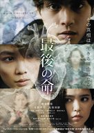 Saigo no inochi - Japanese Movie Poster (xs thumbnail)