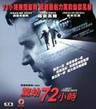 The Next Three Days - Hong Kong Blu-Ray movie cover (xs thumbnail)