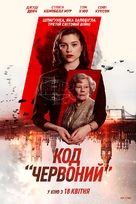 Red Joan - Ukrainian Movie Poster (xs thumbnail)