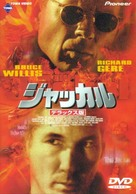 The Jackal - Japanese Movie Cover (xs thumbnail)