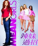 Mean Girls - Chinese Movie Poster (xs thumbnail)