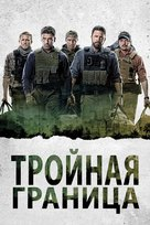 Triple Frontier - Russian Movie Cover (xs thumbnail)