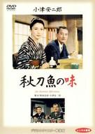 Sanma no aji - Japanese DVD cover (xs thumbnail)