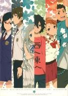 """Ano hi mita hana no namae o bokutachi wa mada shiranai."" - Japanese Movie Poster (xs thumbnail)"