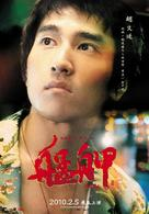 Monga - Taiwanese Movie Poster (xs thumbnail)