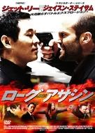 War - Japanese DVD cover (xs thumbnail)