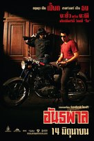 Antapal - Thai Movie Poster (xs thumbnail)