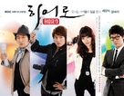 """Hieoro"" - South Korean Movie Poster (xs thumbnail)"