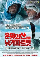 Nanga Parbat - South Korean Movie Poster (xs thumbnail)