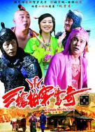 San qiang pai an jing qi - Chinese Movie Poster (xs thumbnail)
