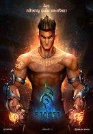 The Legend of Muay Thai: 9 Satra - Thai Movie Poster (xs thumbnail)