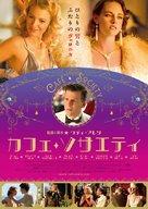 Café Society - Japanese Movie Poster (xs thumbnail)