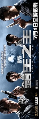 Triple Tap - Hong Kong Movie Poster (xs thumbnail)