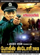 Police Story - Indian Movie Poster (xs thumbnail)