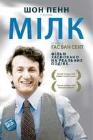 Milk - Ukrainian Movie Poster (xs thumbnail)