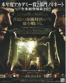 The Prestige - Japanese Movie Poster (xs thumbnail)