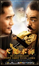 Daai mo seut si - Chinese Movie Poster (xs thumbnail)