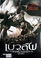 Grendel - Thai DVD cover (xs thumbnail)
