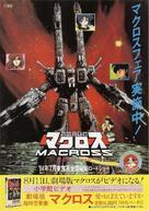 Chôjikû yôsai Macross: Ai oboeteimasuka - Japanese Video release poster (xs thumbnail)