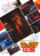 Conquest of the Planet of the Apes - Japanese Movie Poster (xs thumbnail)