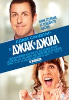 Jack and Jill - Bulgarian Movie Poster (xs thumbnail)