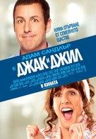 Jack and Jill - Bulgarian Movie Poster (xs thumbnail)