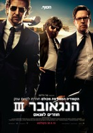 The Hangover Part III - Israeli Movie Poster (xs thumbnail)