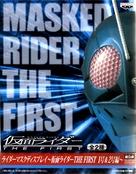 Kamen Raidâ: The First - Japanese Movie Poster (xs thumbnail)