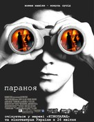 Disturbia - Ukrainian Movie Poster (xs thumbnail)