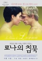 Le silence de Lorna - South Korean Movie Poster (xs thumbnail)