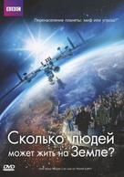 """Horizon"" - Russian DVD cover (xs thumbnail)"