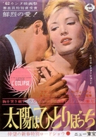 L'eclisse - Japanese Movie Poster (xs thumbnail)