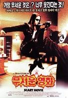Scary Movie - South Korean Movie Poster (xs thumbnail)