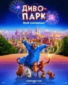 Wonder Park - Ukrainian Movie Poster (xs thumbnail)