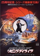 The Living Daylights - Japanese Movie Poster (xs thumbnail)