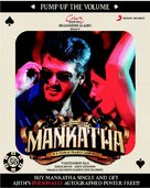 Mankatha - Indian Movie Poster (xs thumbnail)