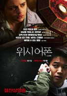 Wish Upon - South Korean Movie Poster (xs thumbnail)