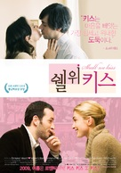 Un baiser s'il vous plaît - South Korean Movie Poster (xs thumbnail)