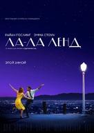 La La Land - Belorussian Movie Poster (xs thumbnail)
