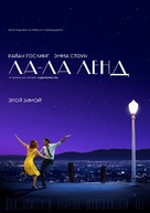 La La Land - Belorussian Movie Poster (xs thumbnail)