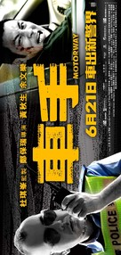 Che sau - Hong Kong Movie Poster (xs thumbnail)