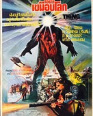 The Thing - Thai Movie Poster (xs thumbnail)