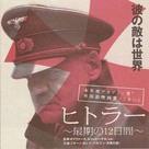 Der Untergang - Japanese Movie Poster (xs thumbnail)