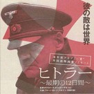 Der Untergang - Japanese Movie Poster (xs thumbnail)