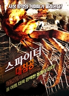 Camel Spiders - South Korean Movie Poster (xs thumbnail)