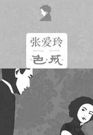 Se, jie - Chinese poster (xs thumbnail)